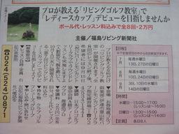 福島リビング新聞社主催「リビングゴルフ教室」